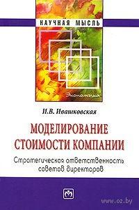 Моделирование стоимости компании. Стратегическая ответственность совета директоров. Ирина Ивашковская