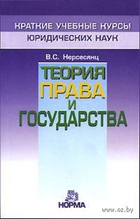Теория права и государства. Владик Нерсесянц