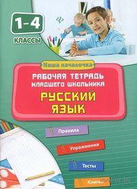 Русский язык. 1-4 классы. Рабочая тетрадь младшего школьника