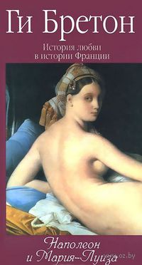 История любви в истории Франции. Том 8. Наполеон и Мария-Луиза (в 10 томах)
