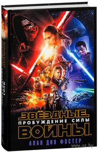 Звездные Войны. Эпизод VII. Пробуждение силы