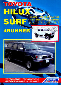 Toyota Hilux, Hilux Surf, 4Runner. Модели 1988-1999 гг. Устройство, техническое обслуживание и ремонт