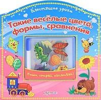Такие веселые цвета, формы, сравнения. Книжка-игрушка. Валерия Зубкова