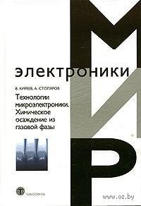 Технологии микроэлектроники. Химическое осаждение из газовой фазы. Валерий Киреев, Александр Столяров