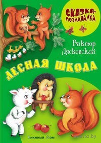 Лесная школа. Виктор Лясковский