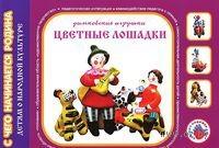 Дымковские игрушки. Цветные лошадки. Ирина Лыкова
