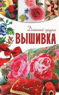 Вышивка. И. Монахова, Ю. Кирьянова