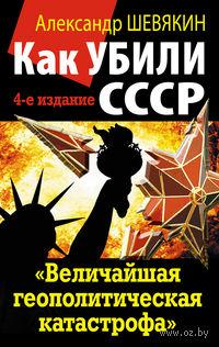 Как убили СССР.