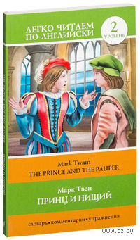 Принц и нищий. Уровень 2