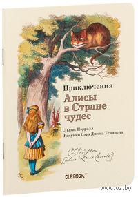 """Блокнот """"Приключения Алисы в Стране чудес. Чеширский Кот"""" (А6)"""