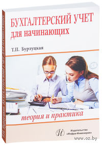 Бухгалтерский учет для начинающих