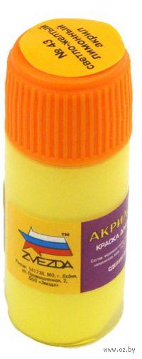 Акриловая краска для моделей (Светло-желтая, АКР43)