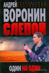 Слепой. Один на один (м). Андрей Воронин