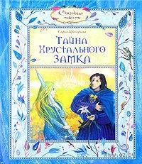 Тайна Хрустального замка. Софья Прокофьева