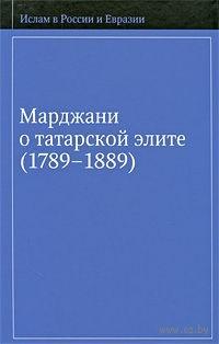 Марджани о татарской элите (1789-1889)