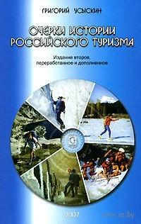 Очерки истории российского туризма. Григорий Усыскин
