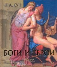 Боги и герои. Николай Кун