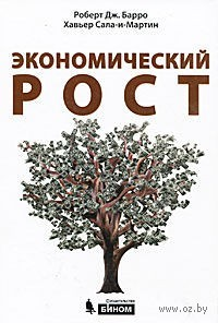 Экономический рост. Роберт Барро, Хавьер Сала-и-Мартин