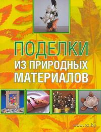 Поделки из природных материалов. Ольга Белякова