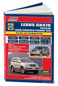 Lexus GX470 / Land Cruiser Prado с 2002 г. Устройство, техническое обслуживание и ремонт