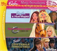 Барби. Мир больших открытий