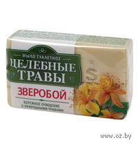 """Мыло """"Зверобой"""" (160 г)"""