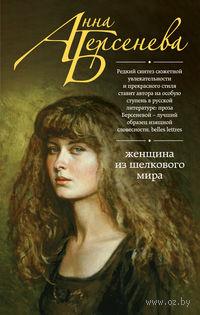 Женщина из шелкового мира (м). Анна Берсенева