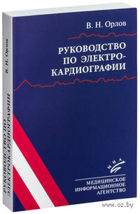 Руководство по электрокардиографии. Виктор Орлов