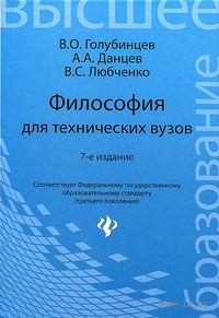 Философия для технических вузов. В. Голубинцев, А. Данцев, В. Любченко