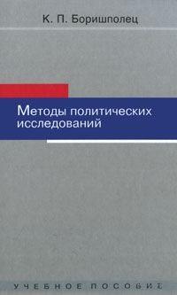 Методы политических исследований. Ксения Боришполец