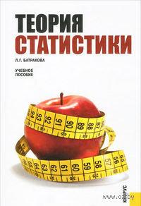 Теория статистики. Людмила Батракова