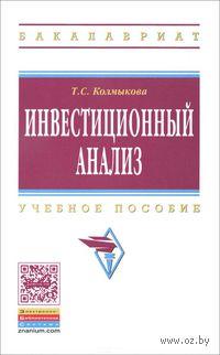 Инвестиционный анализ. Т. Колмыкова