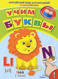 Учим буквы (+ наклейки)