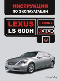 Lexus LS 600H c 2006 г. Инструкция по эксплуатации и обслуживанию