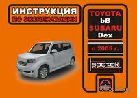 Toyota bB / Subaru Dex с 2005 г. Инструкция по эксплуатации и обслуживанию