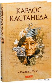 Сказки о силе. Книга 4. Карлос Кастанеда