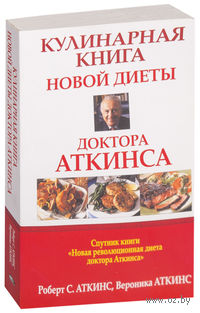 Кулинарная книга новой диеты доктора Аткинса. Роберт Аткинс
