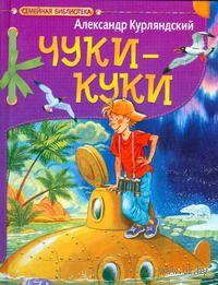 Чуки - Куки. Александр Курляндский