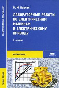 Лабораторные работы по электрическим машинам и электрическому проводу. Марк Кацман