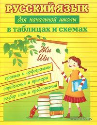 Русский язык для начальной школы в таблицах и схемах. Сергей Курганов