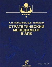 Стратегический менеджмент в АПК. Александра Нехланова, Мария Туманова