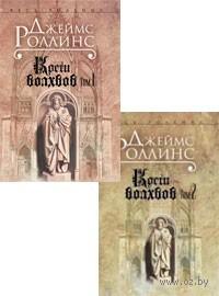 Отряд Сигма: Кости волхвов (в двух томах - мягкая обложка) (книга вторая). Джеймс Роллинс