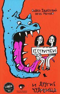 Сестрички и другие чудовища (книга вторая)