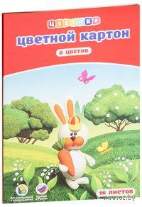 """Картон цветной """"Цветик"""" (8 цветов, 16 листов, А-4)"""