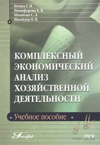 Комплексный экономический анализ хозяйственной деятельности. Г. Гогина, Е. Никифорова, С. Шиянова