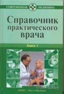 Справочник практического врача (в двух книгах)