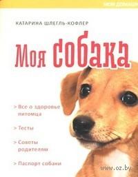 Моя собака. Катарина Шлегль-Кофлер