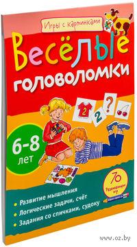 Веселые головоломки. 6-8 лет. Сергей Федин