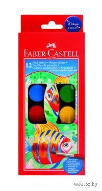 """Краски акварельные """"Faber-Castell"""" (12 цветов)"""