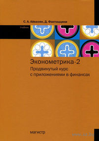 Эконометрика - 2. Продвинутый курс с приложениями в финансах